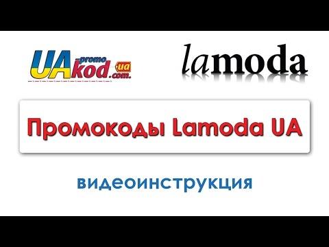 Промокод Lamoda UA (Ламода Украина) - как получить скидку  76109a474e174