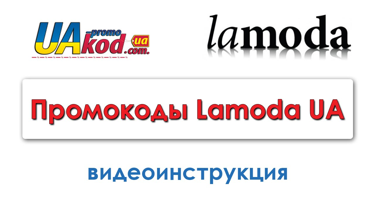 Промокод Lamoda UA (Ламода Украина) - как получить скидку  - YouTube 9a78bfdb2f59f