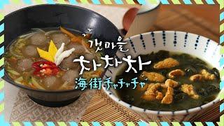 【ドラマ飯】 『海街チャチャチャ』に出てきた2つの韓国料理の…