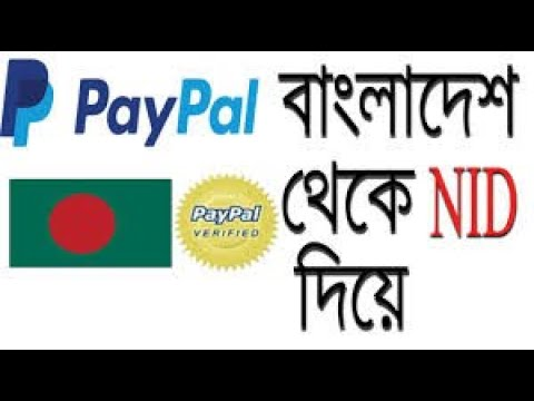 Paypal in bangladesh by shafiullah sumon 22 04 2017