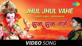 Jhul Jhul Vahe - Usha Mangeshkar - Marathi Songs - Ganpati Songs - Bhaktigeete