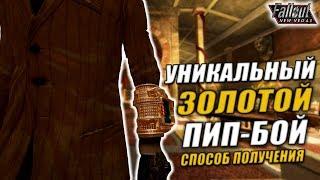 Fallout New Vegas  УНИКАЛЬНЫЙ ПИМП-БОЙ 3 МИЛЛИАРДА  ЛИНЕЙКА ГАНГСТЕРСКИХ КВЕСТОВ