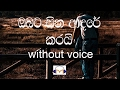 Sinhala Music Tracks video