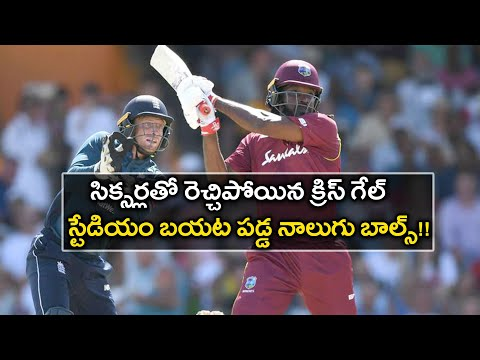 West Indies VS England : Chris Gayle Breaks Shahid Afridis Record For Most Sixes | Oneindia Telugu