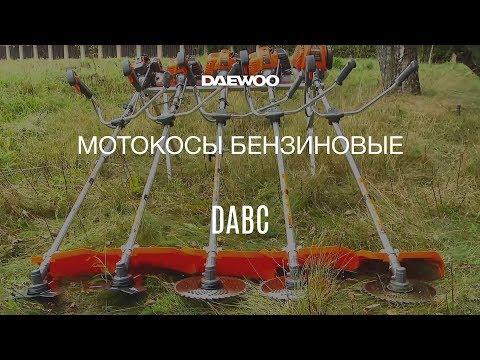 Триммеры Daewoo. Обзор бензиновых мотокос.