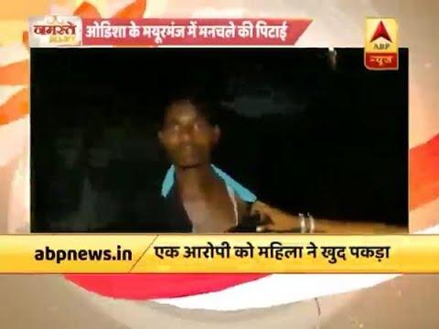 ओडिशा: मयूरभंज इलाके में छेड़खानी कर रहे मनचले को लोगों ने पीटा, 3 आरोपी भागने में कामयाब