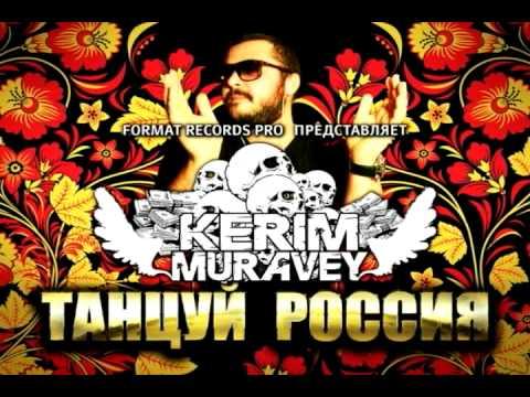 DJ KERIM MURAVEY - радио ЛИДЕР ХЕППИ БЁЗДЕЙ МИКС - слушать mp3 на большой скорости
