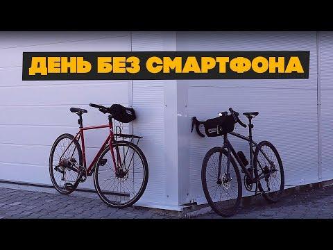 видео: День на велосипедах без интернета! Как люди жили раньше???