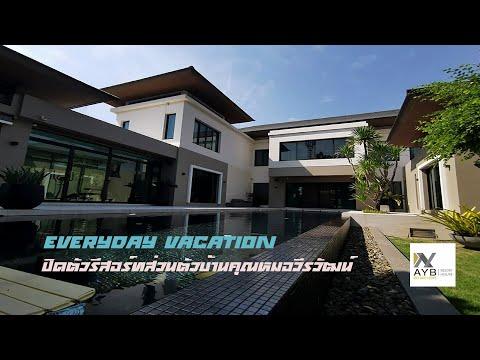 เปิดตัวรีสอร์ทส่วนตัว ของครอบครัวคุณหมอวีรวัฒน์  มโนสุทธิ |  AYB.Resort.House