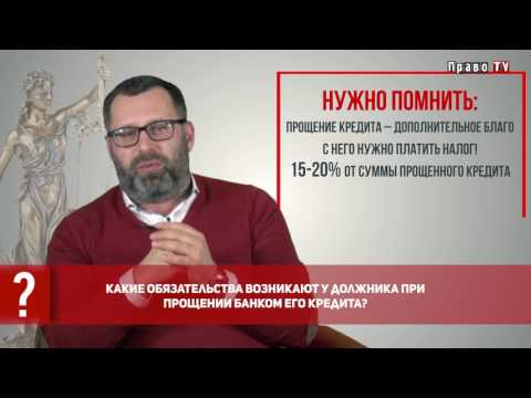подчинялся банк предлагает простить часть долга Проктор