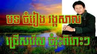 ចំរៀងរង្គសាល Khmer Rang kasal song  by  Noy Vanneth .mp4
