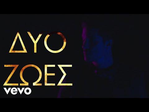 Nikos Oikonomopoulos - Dio Zoes (Lyric Video)