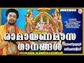 Download ഭക്തിസാന്ദ്രമായ രാമായണമാസഗാനങ്ങൾ | Hindu devotional songs malayalam | SreeRama Songs MP3 song and Music Video