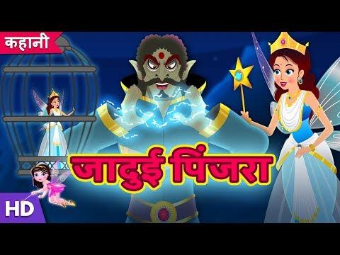 जादुई पिंजरा और परी | Jadui Pinjra Aur Pari | Hindi Kahaniya | Stories For Kids | Hindi Fairy Tales