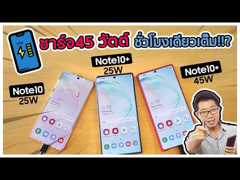 ทดสอบชาร์จ 45w กับ 25w ใน Galaxy Note10 ต่างกันแค่ไหน 1ชั่วโมงก็เต็มจริงปะ ? - วันที่ 21 Aug 2019