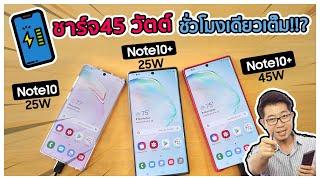 ทดสอบชาร์จ 45w กับ 25w ใน Galaxy Note10 ต่างกันแค่ไหน 1ชั่วโมงก็เต็มจริงปะ ?