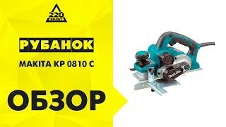 Рубанок MAKITA KP 0810 C(http://www.220-volt.ru/catalog-30830/?ref=yb Рубанок Makita KP 0810 C - инструмент, который идеально подходит для строгания древесины,..., 2014-04-17T12:14:21.000Z)