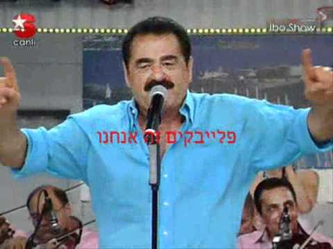איברהים טטליסס שר הזוהר לארגוב הנה בא סתיו בטורקית