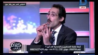 كلام تاني  مجدي الجلاد: انا ضد طلب الجمعية العمومية باعتذار الرئيس