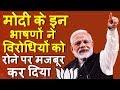 pm narendra modi speech | election speech | #pmnarendramodi  | #modispeech  | #pmmodispeech