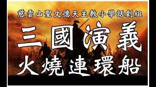 Publication Date: 2018-03-13 | Video Title: 慈雲山聖文德天主教小學話劇組【三國演義第四十七回 火燒連環船