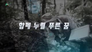 양구군산림조합 홍보영상
