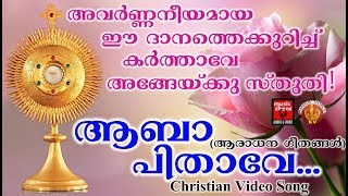 Aaba Pithave En Daivame # Christian Devotional Songs Malayalam 2018 # Christian Video Song