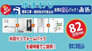 マンション水まわりリフォーム4点セット リフォームセンター 京都