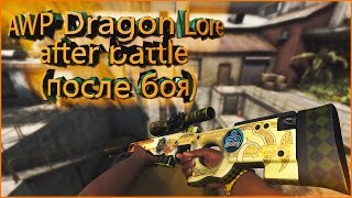 AWP Dragon Lore after battle/AWP Dragon Lore после боя (reaction/реакция) in 2017