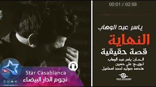 Yaser Abd Alwahab Annihaya Exclusive Audio  2015  ياسر عبد الوهاب النهاية حصرياً