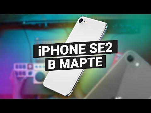 Таким будет IPhone SE 2 с Face ID? Нет!
