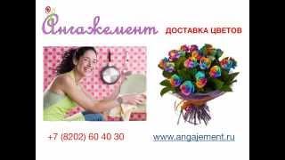 видео Доставка цветов в Череповец