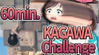 GAAAAAAAAA!!!!60分香川県民チャレンジ!【Getting Ove…