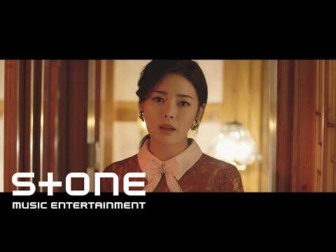한담희 (HAN DAMHEE) - 달빛연가 (Moonlight Love Song) MV