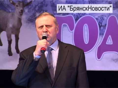 Торжественный вечер «Года уходящего итоги» открыл череду новогодних мероприятий в Новозыбкове