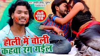 2019 का सबसे जबरदस्त हिट गाना - Holi Me Choli Kahawa Rangayil - Ranveer Bold Durlabh - Holi Songs