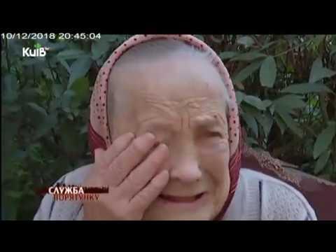 Телеканал Київ: 10.12.18 Служба порятунку