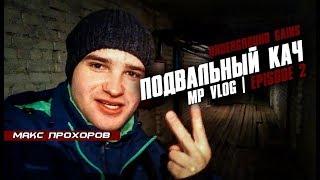 Подвальный кач | MP VLOG Episode 2