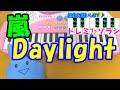 1本指ピアノ【Daylight】嵐 99.9-刑事専門弁護士- 簡単ドレミ楽譜 初心者向け