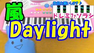 『99.9-刑事専門弁護士-』主題歌、嵐の【Daylight】が簡単ドレミ表示で...