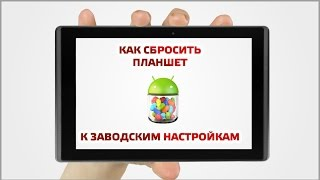 видео Как восстановить Андроид на планшете