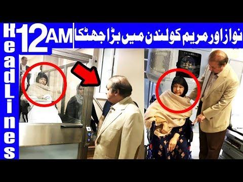 Court rejects Nawaz Sharif's seven day exemption plea - Headlines 12 AM - 21 April 2018 - Dunya News
