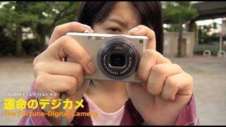 短編映画「運命のデジカメ」 The Fortune-Digital Camera Movie
