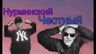 Что будет если смешать песню Честный - Мама и клип Нурминского - Мент