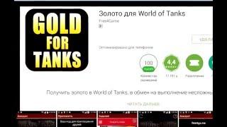 Как заработать получить золото голду World of Tanks бесплатно