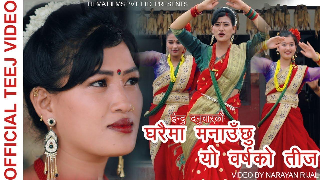 Gharai Ma Manauchhu Yo Barsha Ko Teej - New Nepali Teej Song 2020/2077   Indu Danuwar, Sunita Gajmer