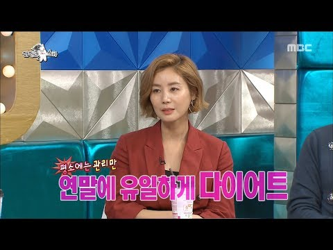 [RADIO STAR] 라디오스타 Why is Kim Sung-ryung doing the only diet at the end of the year?20180523