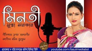 মিনতী । মুক্তা সরকার । Minoti । Mukta Sorkar । New bangla baul song 2018 |  Baul Media BD