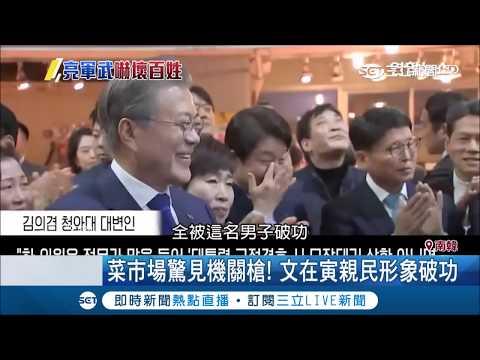 最愛總統了..嗎?南韓總統文在寅親民形象因隨扈亮出機關槍 大崩壞|【國際大現場】20190325|三立新聞台