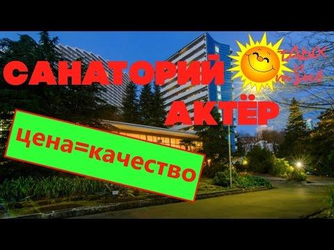 Санаторий Заполярье Сочи цены, отзывы, фото. Официальный